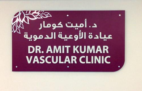 تغيير اسم عيادة أبو ظبي إلى…